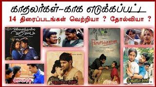 Top 14 Love Movies in Tamil Cinemas _ Today Star -_ Saji _ Tamil