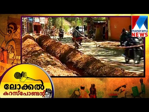 Local correspondent about Nedumangad road issue    Manorama News