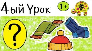 Развивающее видео для детей от года до двух. Мой первый словарик