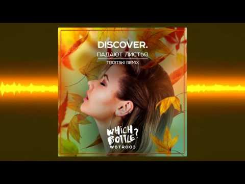 DiscoVer. - Падают листья (Troitski Radio Mix)