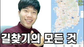 길찾기의 모든 것(feat. 네이버, 지도, 대중교통,…