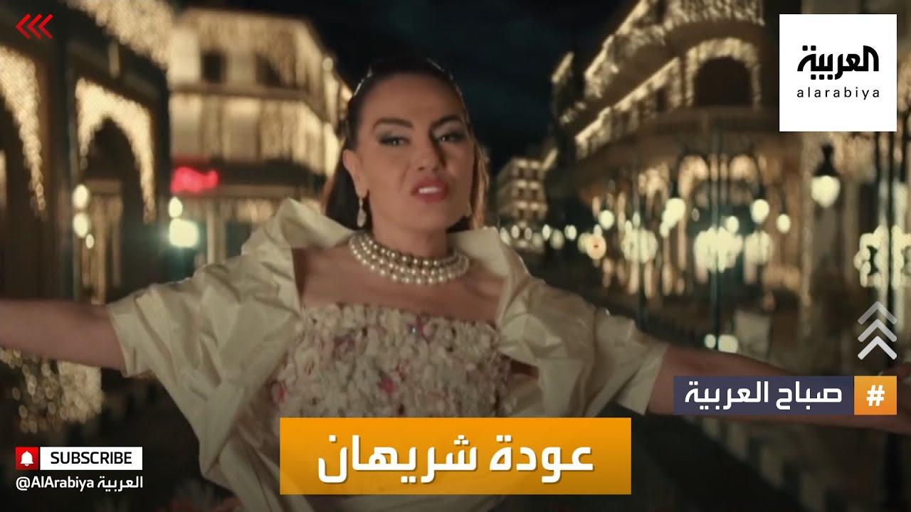 صباح العربية | ترددات زلزال عودة شريهان مستمرة  - نشر قبل 23 دقيقة