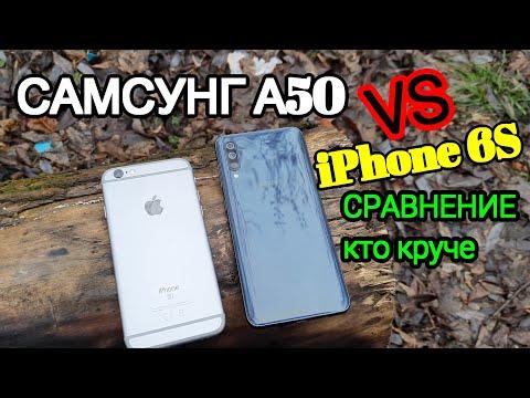 САМСУНГ А50 ПРОТИВ АЙФОН 6S БОЛЬШОЕ СРАВНЕНИЕ/обзор Samsung Vs Iphone кто лучше