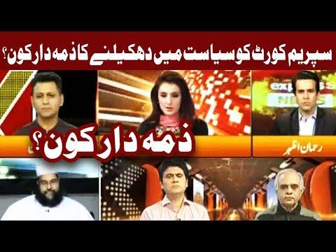 Express Experts - 19 September 2017   Express News