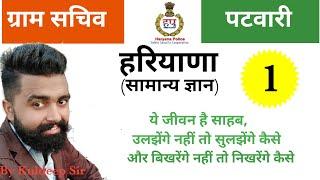 Haryana Gk Class -1 ||Haryana Police Patwari Gram Sachiv