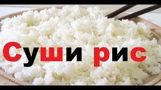 Ресторан у меня дома   Выпуск 3 (рецепты, суши рис, кухня, еда, японские блюда)(Шеф-повар из г.Ставрополя Аленин Виталий в рамках видео-проекта