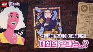 레고 프렌즈 시즌 3 14화 장기자랑 대회