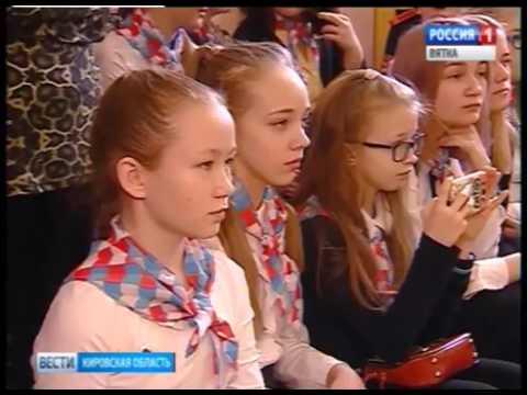 День единых действий в школе № 70 г. Кирова (ГТРК Вятка)