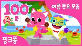 핑크퐁 여름 동요 모음집 | 와~여름이다! 핑크퐁 아기…