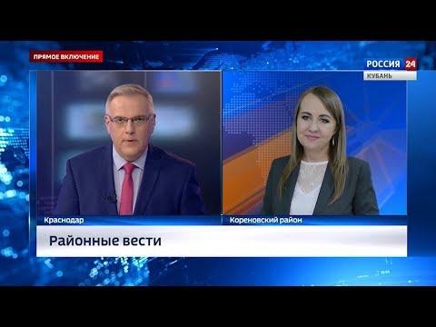 Новости Кореновского района на канале Россия 24 Кубань.