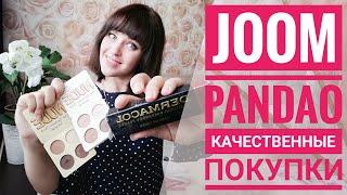 #JOOM #PANDAO // Покупки из Китая // Распаковка посылок // Обзор товаров