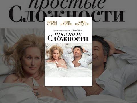 Мерил Стрип. Трейлер фильмаПростые сложности