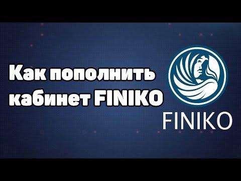КАК ПОПОЛНИТЬ КАБИНЕТ FINIKO / ИНВЕСТИЦИЯ В ФИНИКО