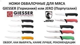 ОБВАЛОЧНЫЕ НОЖИ ДЛЯ МЯСА (Giesser или Jero: обзор, сравнение, рекомендации по выбору)