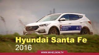 Hyundai Santa Fe Premium рест. 2016 - Тест-драйв Александра Михельсона