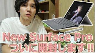 New Surface Pro(2017)ついに開封します‼ thumbnail