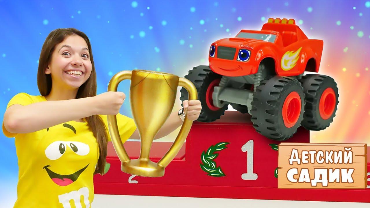 Видео про машинки и гонки. Молния Маквин, Вспыш и друзья соревнуются на новом треке! Детский сад