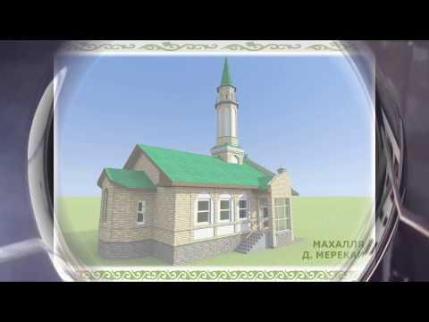 Строительство мечети в д.  Мерекаи