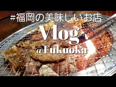 【福岡Vlog】福岡生活Vlog⑩旦那さんとディナーデート~肉好き夫婦で炭火焼き肉!編