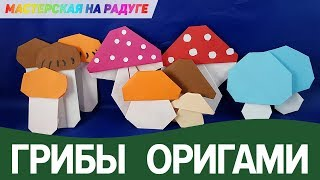 грибная корзинка, или как сделать грибы из бумаги. Оригами