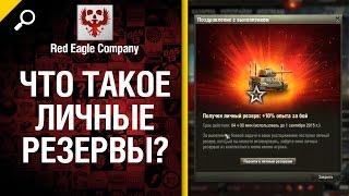 Что такое личные резервы?  - Обзор от Red Eagle Company [World of Tanks]