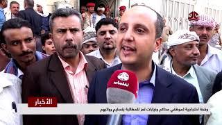 وقفة احتجاجية لموظفي محاكم ونيابات تعز للمطالبة بتسليم رواتبهم
