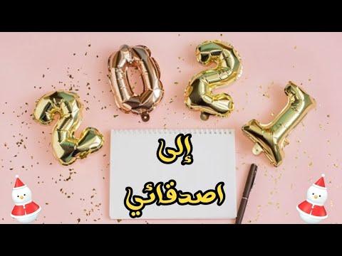 رسائل تهنئة للأصدقاء بمناسبة السنة الميلادية الجديدة 2021 رسائل للفيس بوك صور تهنئة السنه 2021 Youtube