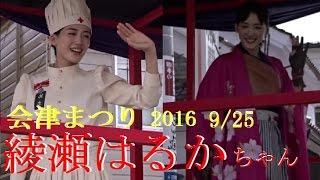 【会津若松市】 2016 会津まつり会津藩公行列 ゲスト綾瀬はるかちゃん【会津若松】P1+P2 Haruka Ayase(Very famous actress of Japan) Japan