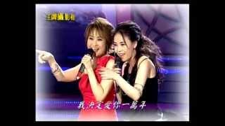 尤雅+江淑娜 - 愛你一萬年 (時の過ぎゆくままに)