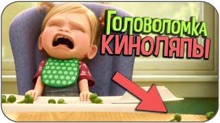 10 ОШИБОК в мультфильме ГОЛОВОЛОМКА (КИНОЛЯПЫ)