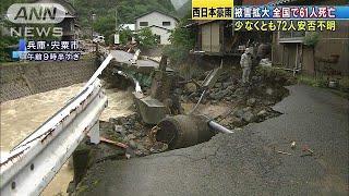 西日本豪雨の被害拡大 死者61人 安否不明72人(18/07/08) thumbnail