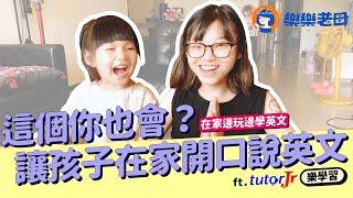 這個你怎麼會?讓孩子在家開口說英文 ft.tutorJr【樂學習】|樂樂老母lelelomo