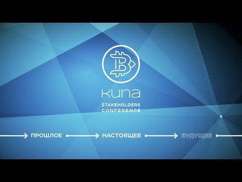 KUNA Stakeholders Conference 25 июля 2017