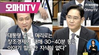 """안민석 """"박 대통령 머리로는 30분~40분씩 말할 지식이 없다"""""""