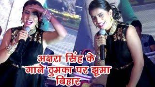 LIVE - Akshara Singh के गाने ठुमका पर झूमा बिहार - देखकर दर्शक हुए पागल - Bhojpuri Live Dance 2017