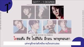 Gambar cover [THAISUB] GOT7 - 1 degree