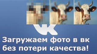 как загрузить, отправить фотографию в вконтакте без потери качества