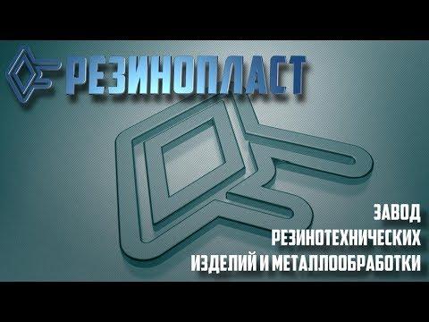 ООО «Резинопласт» завод РТИ, производство резинотехнических изделий и металлообработка ЧПУ