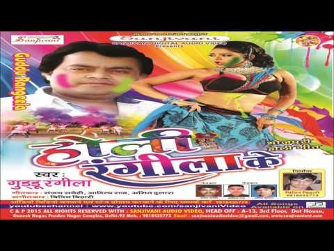 Bhojpuri  Hot Holi Songs 2016 new    Hamar Hath Jagarnath    Guddu Rangila