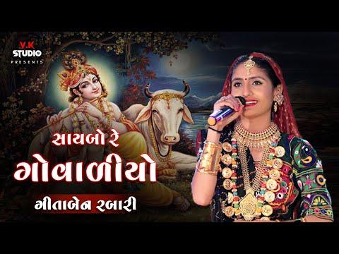 કર્મ નો સંગાથી રાણા મારુ કોઈ નથી || Karam No Sangathi Rana Maru Koi Kathi || Geeta Rabari