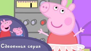 Свинка Пеппа -  S01 E31-32 (Урок балета / Гроза) - Мультики