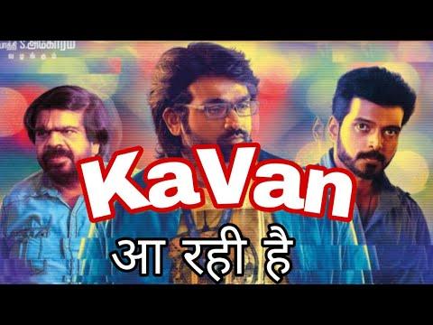 Kavan 2019 || Kavan Full Hindi Dubbed Movie 2019 || Vijay Setupathi || New South Movie ||