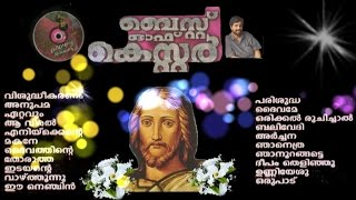 Malayalam Christian Songs Kester hits | Christian Songs Malayalam Kester hits