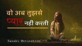 वो अब तुझसे प्यार नहीं करती   Breakup motivation   Wo ab tujhse pyar nahi karti  