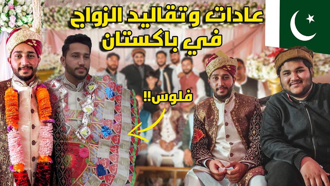عادات وتقاليد الزواج في باكستان |Wedding in Pakistan 🇵🇰