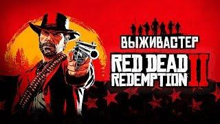 №13 Red Dead Redemption 2 - Эпилог