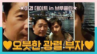 광렬x동혁 부자의 속마음 토크♥ #훈훈 #야경데이트 |…
