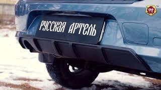 Диффузор на задний бампер Renault Logan (russ-artel.ru)