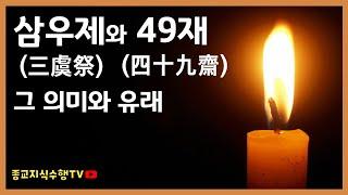 삼우제(三虞祭)와 49…