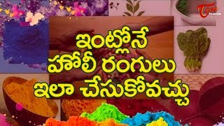 Happy Holi | Make Colorful Organic Colors At Home | Festival of Colours - TeluguOne